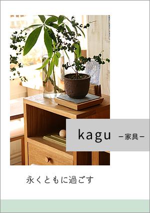 majakka(マヤッカ)の手作りオーダーメイドの無垢の木・家具についてのページに進みます