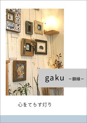 majakka(マヤッカ)の手作りオーダーメイドの額縁についてのページに進みます