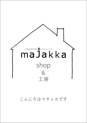 ショップに隣接した工房で家具と額縁を製作しているmajakka(マヤッカ)の特長をご説明します